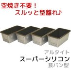 アルタイトスーパーシリコン食パン型 NEWミニ 4個組