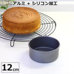 \新発売/タイガークラウン 丸デコ型 12cm 新アルブリット 共底 アルミ シリコン加工 デコレーション型/丸型/デコレーションケーキ型