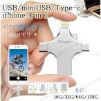 SBメモリ メモリースティック (64G) USB miniUSB Type-c Lightning 4in1 メモリーカード Uディスク Lightning OTG機能付き 多機能 4容量 16G/32G/64G/128