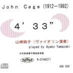 ジョン=ケージ 4分33秒 山崎絢子 ヴァイオリン演奏