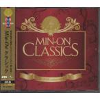 民音創立45周年記念 Min-On クラシック 3枚組CD