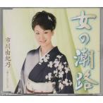 市川由紀乃 / 女の潮路,満ちては欠ける月 CD