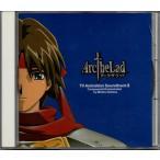 アークザラッド ― TVアニメーション・サウンドトラック II