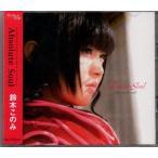 鈴木このみ Absolute Soul  TVアニメ「 アブソリュート・デュオ 」 CD+DVD