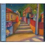 鈴村健一 月とストーブ(DVD付)
