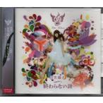 劇場アニメ「ハル」主題歌 終わらない詩 (初回限定盤) 日笠陽子 CD+DVD