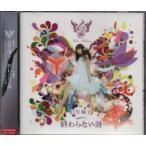 日笠陽子 劇場アニメ「ハル」主題歌 終わらない詩 (初回限定盤) CD+DVD