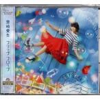 豊崎愛生 フリップ フロップ(初回生産限定盤)(DVD付) /yga15-001