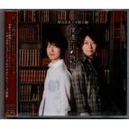 神谷浩史+小野大輔 僕達だけの物語 (SINGLE+DVD)