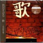 渋谷すばる 歌(初回限定盤)(DVD付)