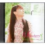 今井麻美 Strawberry~甘くせつない涙~(初回限定盤)(DVD付)