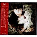 今井麻美/シャングリラ〈初回限定盤〉 (PSPゲーム「コープスパーティ」OP曲) CD+DVD