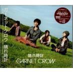 GARNET CROW / 晴れ時計