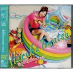 戸松遥 渚のSHOOTING STAR(初回生産限定盤)(DVD付)
