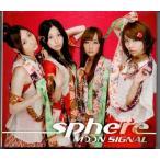 スフィア MOON SIGNAL(初回限定盤)(DVD付) /yga30-115