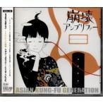 ASIAN KUNG-FU GENERATION 崩壊アンプリファー /yga46-029