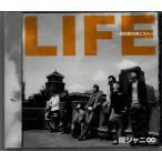 関ジャニ∞ LIFE ~目の前の向こうへ~(通常盤) /yga51-045 pr30