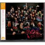 SKE48 チョコの奴隷 (CD+DVD) (Type-C) (初回生産限定