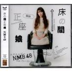 NMB48 床の間正座娘(劇場盤) /yga51-088