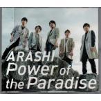 嵐 Power of the Paradise /yga54-094