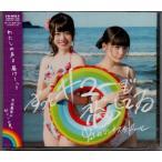 虹のコンキスタドール ずっとサマーで恋してる(紫盤)(初回限定盤) 新古品未開封 /ygaac-0197