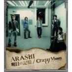 嵐 明日の記憶/Crazy Moon~キミ・ハ・ムテキ~ 通常盤 pr30 /ygapr-003
