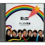 関ジャニ∞ ズッコケ男道 pr30 /ygapr-043