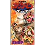 丹雫瑠羽奈(宮村優子)  / 根性戦隊ガッツマン  8cmCDシングル根性戦隊ガッツマン