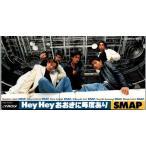 SMAP Hey Hey おおきに毎度あり 8cmCDシングル /ygb02-069