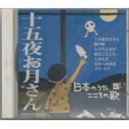 十五夜お月さん 日本のうた こころの歌