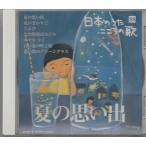 Yahoo!アサキミュージック夏の思い出 日本のうた こころの歌