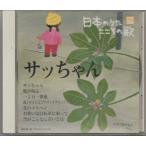 サッちゃん 日本のうた こころの歌 /ysa-0265