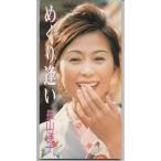 長山洋子 / めぐり逢い,やどり木夫婦 8cmCDシングル