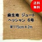 ショッピング麻 麻生地 ジュート生地 ヘッシャン6号 幅約115cm 2mカット生地 いい買い物の日