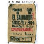 コーヒー麻袋 エルサルバドル1 1枚