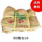 コーヒー麻袋 50枚セット