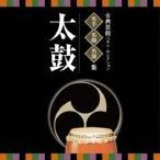[メール便OK]【新品】【CD】古典芸能ベスト・セレクション 名手名曲名演集 太鼓