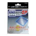 [100円便OK]【新品】【GBAHD】液晶保護パット(SP専用)