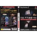 [100円便OK]【新品】【PS2】SIMPLE 4 THE ダブル麻雀パズル