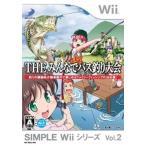[メール便OK]【訳あり新品】【Wii】THE みんなでバス釣り大会【SIMPLE Wii Vol.2】[お取寄せ品]