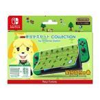 ☆【即納可能】【新品】【NSHD】きせかえセット COLLECTION for Nintendo Switch (どうぶつの森)