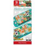 【即納可能】【新品】【NSHD】きせかえカバー COLLECTION for Nintendo Switch Lite(どうぶつの森)Type-A