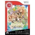 [100円便OK]【新品】【Wii】【BEST】ルーンファクトリー オーシャンズ