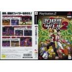 [100円便OK]【新品】【PS2】3D格闘ツクール2【eb!コレ】
