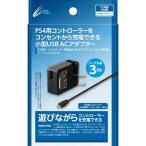 【新品】【PS4HD】CYBER・コントローラー充電USB ACアダプター ミニ 3m(PS4用)