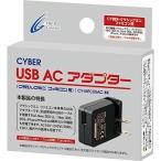【新品】【FCHD】CYBER・USB ACアダプター(ニンテンドークラシックミニ ファミコン用)