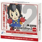 【新品】CYBER セーブエディター2 (3DS用)