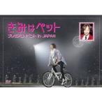 [宅配便限定]【新品】【DVD】『きみはペット』プレミアムイベント in JAPAN