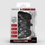 【新品】【PS3HD】PS3用アナログ連射コントローラ i-TURBO PAD