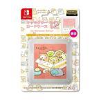 任天堂ライセンス商品 キャラクターカードケース12 for ニンテンドーSWITCH すみっコぐらし  ぽかぽかねこびより